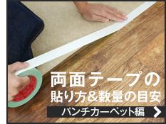 両面テープの貼り方&数量の目安 パンチカーペット編