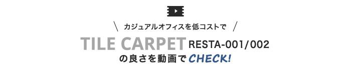 RESTA001/002の良さを動画でCHECK!