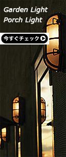 エントランス、玄関、ポーチやガーデンをお洒落に演出する、こだわりの照明ライトを提案します