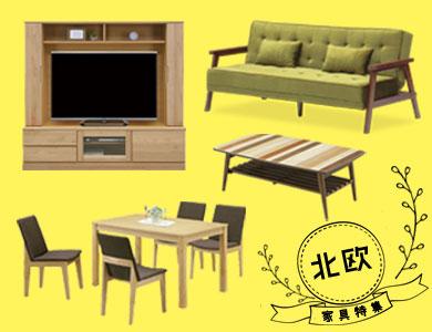 北欧 家具