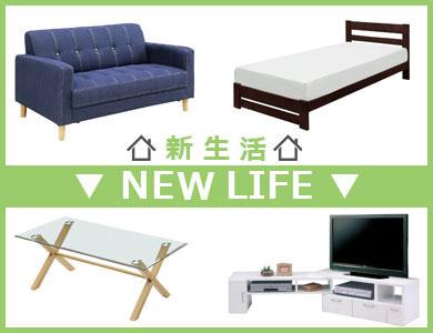 新生活 家具