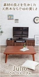 Julio 長方形こたつテーブル 105×75cm