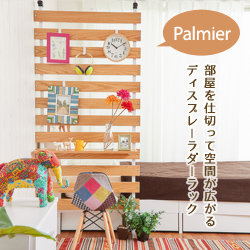 Palmier ラダーラック