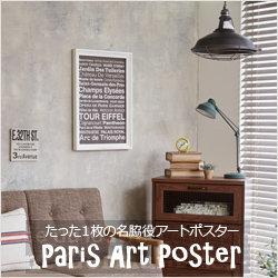 Parisアートポスター