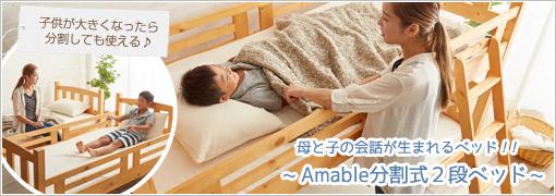 Amable 分割式 パイン材2段ベッド