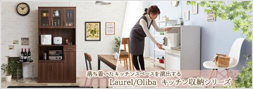 キッチン収納ローレル