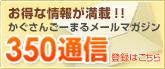 メールマガジン購読/解約