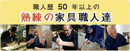 職人歴 50 年以上の 熟練の家具職人達