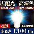 LED電球E26