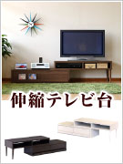 伸縮テレビ台
