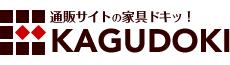 通販サイトの家具ドキッ!/家具ドキ/KAGUDOKI