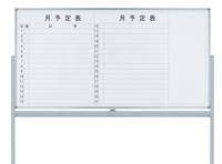 商品説明画像(WS-1890:両面脚付きホワイトボード(月予定/無地))