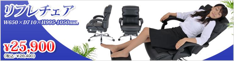 イチオシ!マネージメントチェア〈社長椅子・重役椅子〉