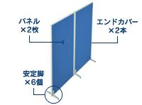 2枚直線連結パネル