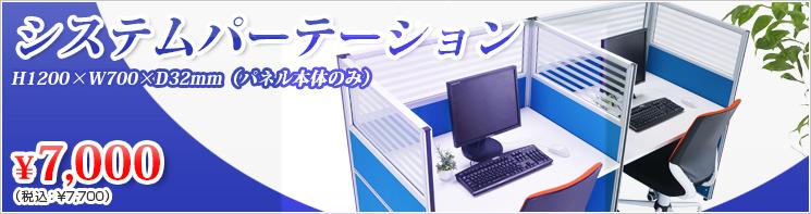 イチオシ!ローパーテーション〈システム・デスク〉