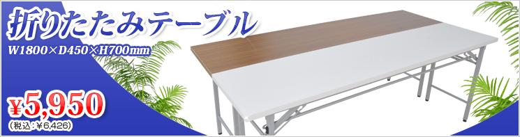 イチオシ!折りたたみテーブル