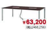 フリーアドレステーブル W2100×D1200タイプ