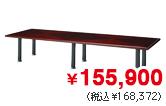 高級会議テーブル W3600×D1200タイプ