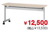 スタッキングテーブル W1500×D450タイプ