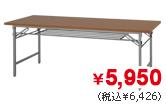 折りたたみテーブル W1800×D450タイプ
