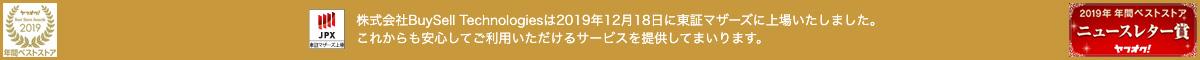 株式会社BuySell Technologiesは2019年12月18日に東証マザーズに上場いたしました。