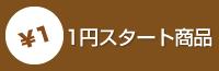 1円スタートから検索