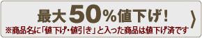 最大50%値下げ