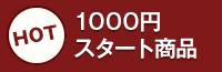 1000円スタートから検索