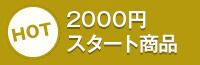 2000円スタートから検索