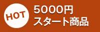 5000円スタートから検索