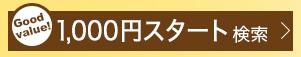 1円スタート商品から検索