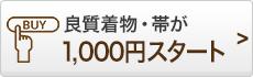 毎日500点!毎日1円スタート
