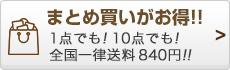 まとめ買いがお得!1点でも10点でも全国一律送料650円
