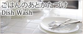 ごはんのあとかたづけ・皿洗い