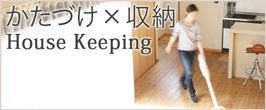 ハウスキーピング House Keeping