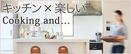 キッチングッズ Kitchen Goods