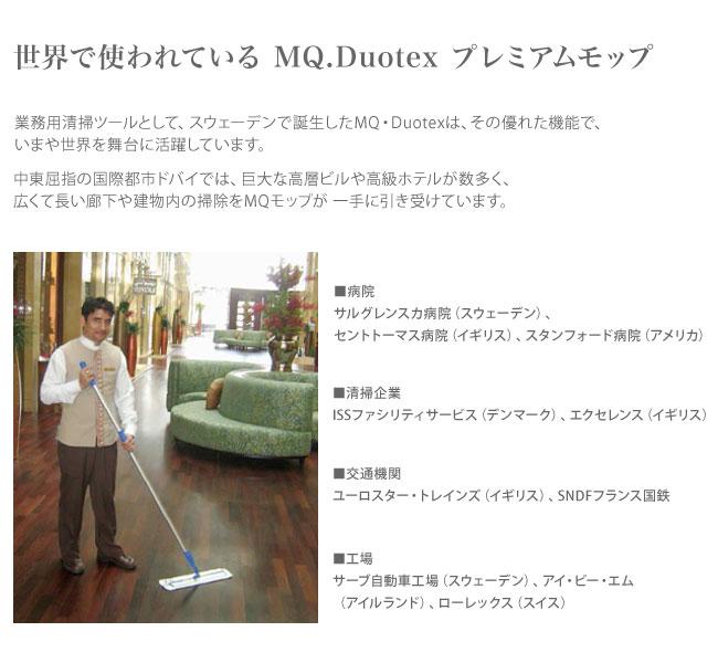 MQ Duotex プレミアムモップ 世界で使われている