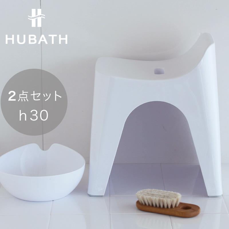 ヒューバス 湯おけ・風呂イス30cm 2点セット