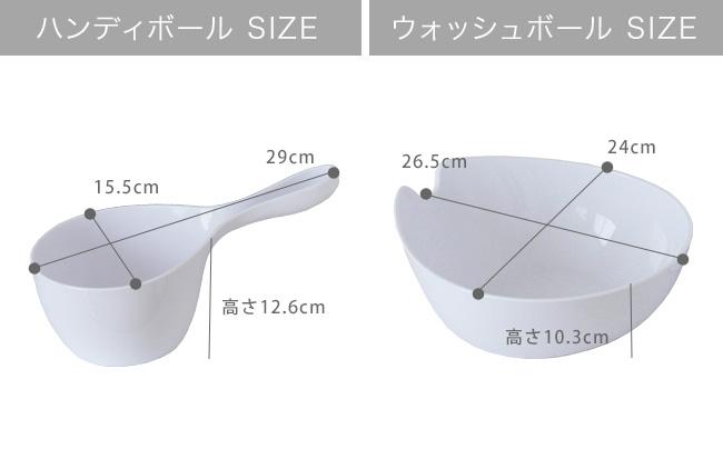 ヒューバス 手おけ・湯おけ・風呂イス25cm 3点セット ハンディーボール・ウォッシュボール サイズ表