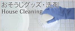 便利なお掃除グッズ・洗剤