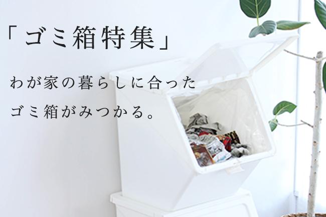 ゴミ箱特集 新生活