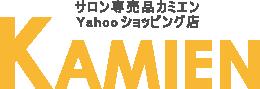 サロン専売品KAMIEN ヤフーショッピング店