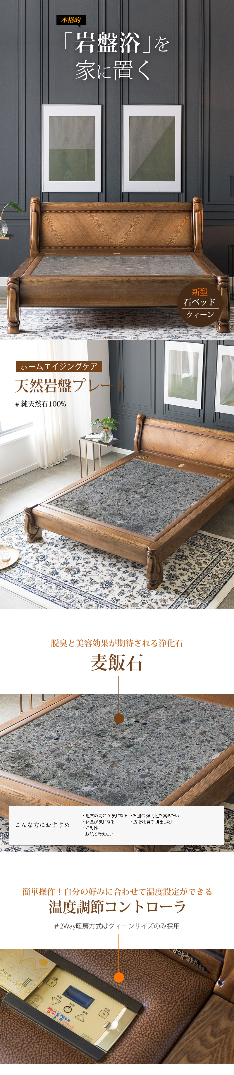 JANGSOO-遠赤外線 岩盤浴天然石ベッド / クィーン