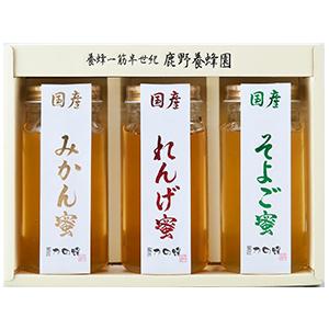 国産蜂蜜3種詰め合わせ