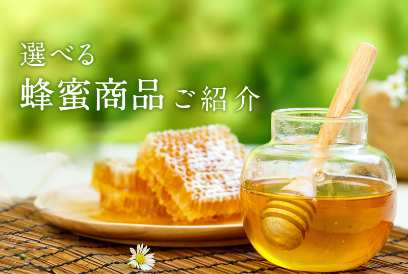 選ばえる蜂蜜商品をご紹介