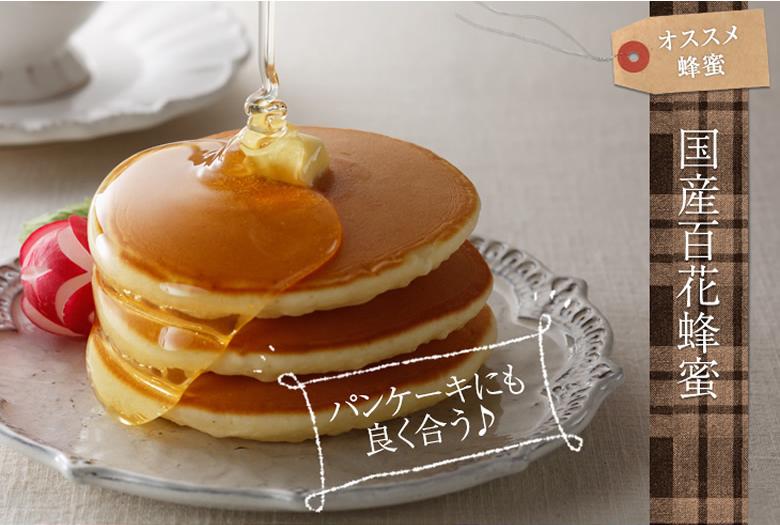 国産百花蜂蜜はパンケーキにもよく合います