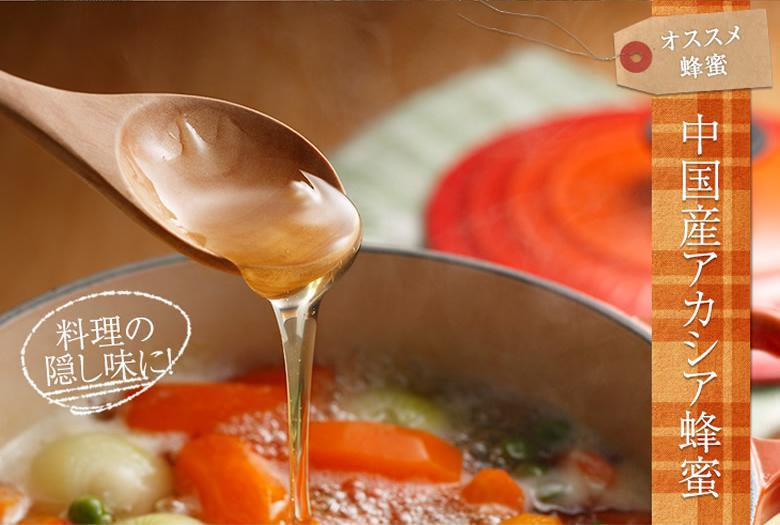 中国産アカシア蜂蜜はコクがあり、料理の隠し味にも最適です!