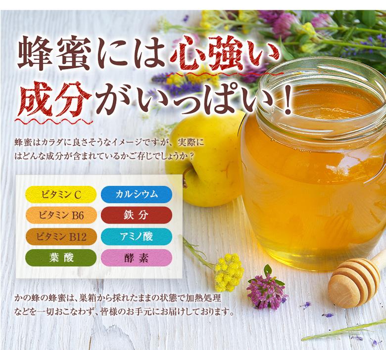 蜂蜜には心強い成分がいっぱい!加熱処理などを一切行わず、皆様のお手元にお届けいしております。