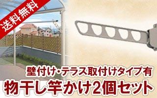 壁付け・テラス取付けタイプ有 物干し竿かけ2個セット