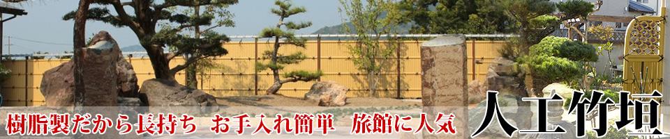 竹垣セール